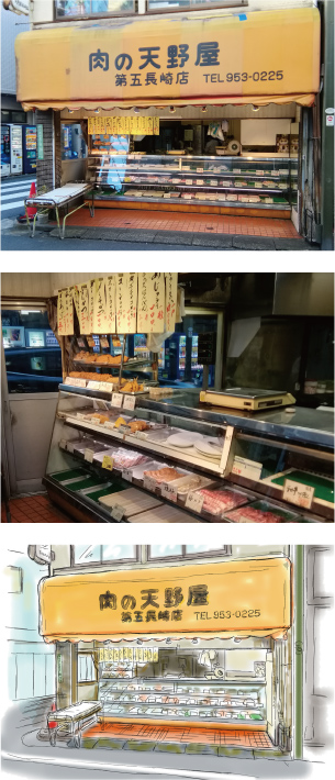 肉の天野屋店舗画像