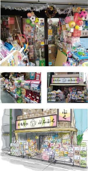 おもちゃの ぶんぶく店舗画像