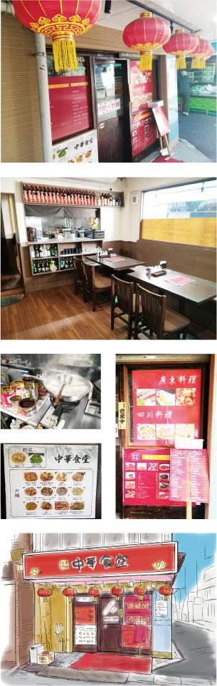 中華食堂店舗画像