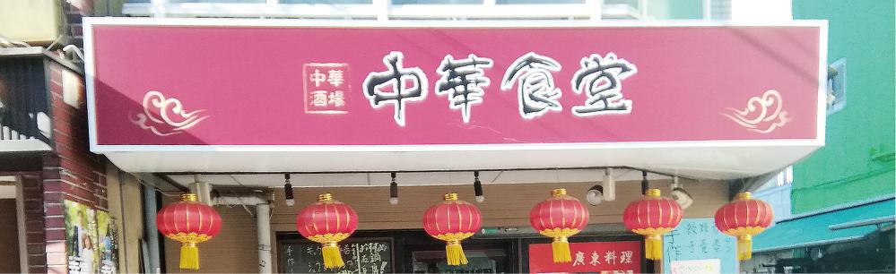 中華食堂メイン画像