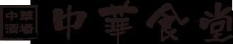 中華食堂ロゴ画像