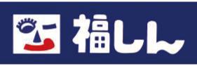 福しんロゴ画像