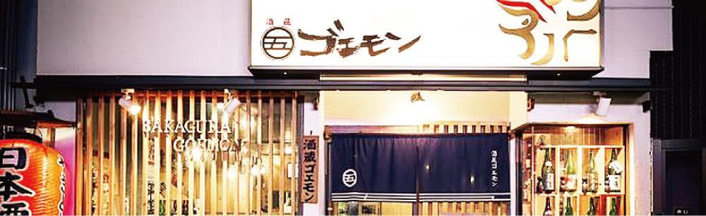 酒蔵 ゴエモン 東長崎店メイン画像