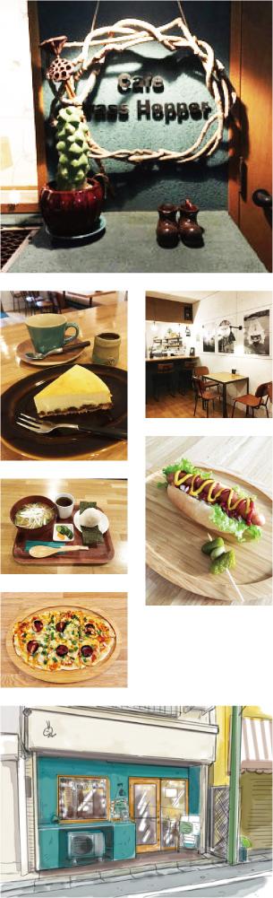 カフェ グラスホッパー店舗画像