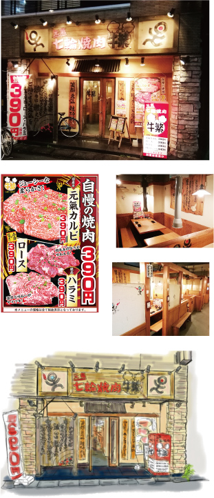 焼肉 牛繁 東長崎店店舗画像