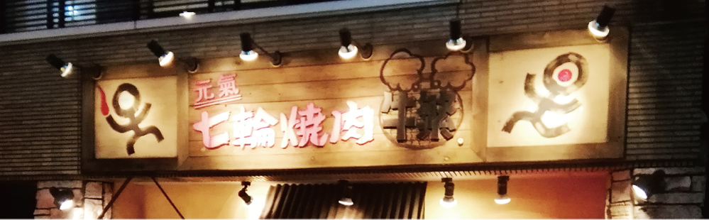 焼肉 牛繁 東長崎店メイン画像