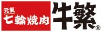 焼肉 牛繁 東長崎店ロゴ画像