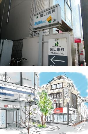 葉山歯科クリニック店舗画像
