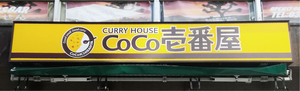 CoCo壱番屋 西武東長崎駅前店メイン画像