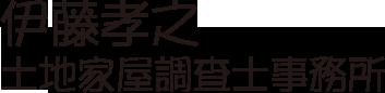 伊藤孝之土地家屋調査士事務所ロゴ画像