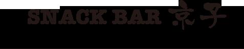 スナック 京子ロゴ画像