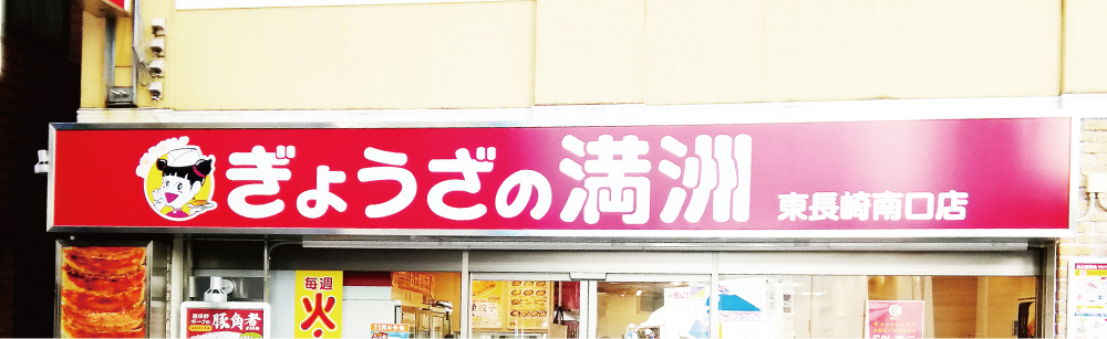 ぎょうざの満州 東長崎南口店メイン画像