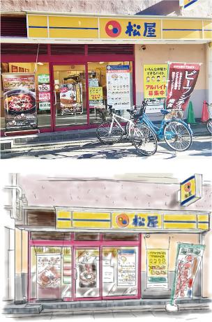 松屋店舗画像