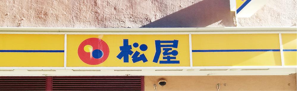 松屋メイン画像