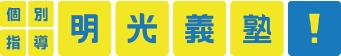 明光義塾  東長崎教室ロゴ画像