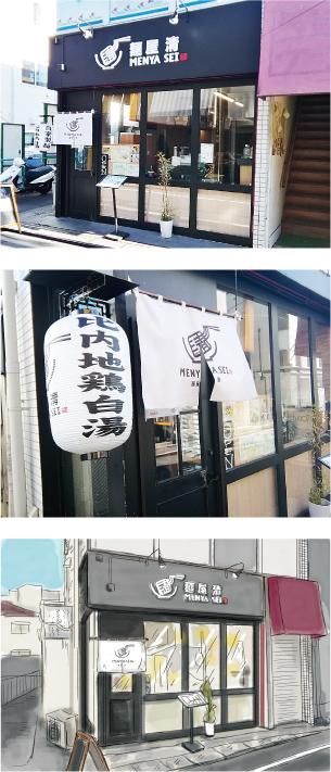 麺屋 清店舗画像