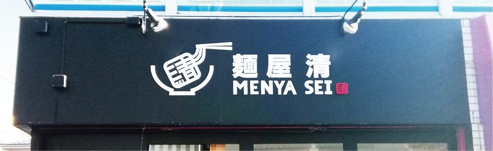 麺屋 清メイン画像