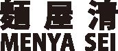 麺屋 清ロゴ画像