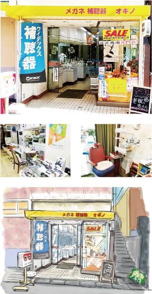 メガネのオギノ店舗画像