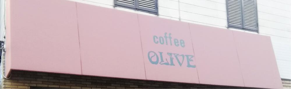 喫茶オリーブメイン画像