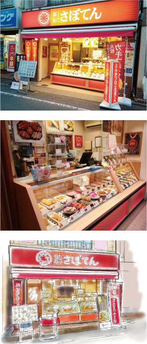 とんかつ 新宿さぼてん店舗画像