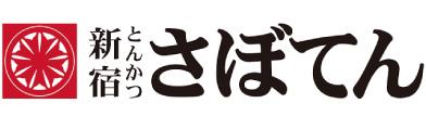とんかつ 新宿さぼてんロゴ画像