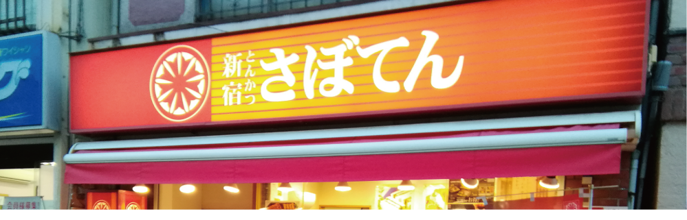 とんかつ 新宿さぼてんメイン画像