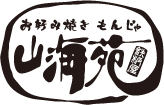 お好み焼き もんじゃ 山海苑ロゴ画像