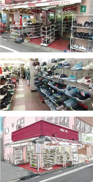 そのだ靴店店舗画像