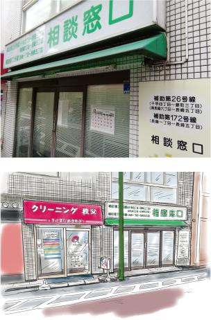 補助第26号線・補助第172号線相談窓口店舗画像