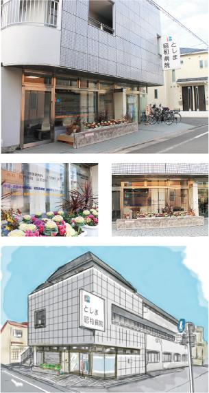としま昭和病院店舗画像