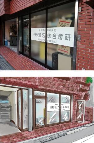株式会社 筑波総合歯研店舗画像