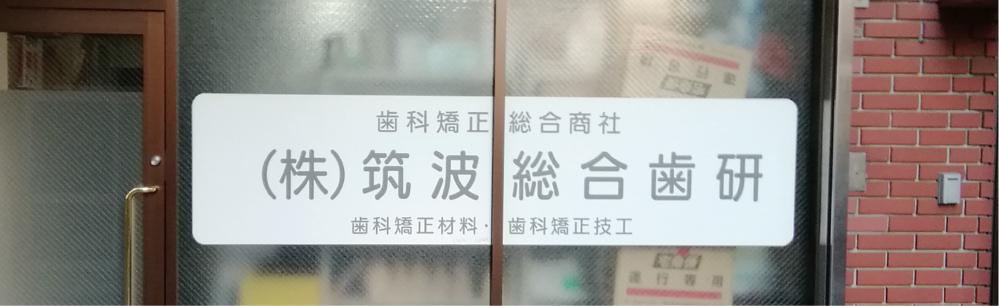 株式会社 筑波総合歯研メイン画像