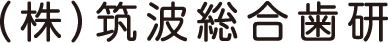 株式会社 筑波総合歯研ロゴ画像