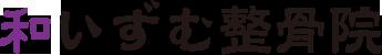 和いずむ整骨院ロゴ画像