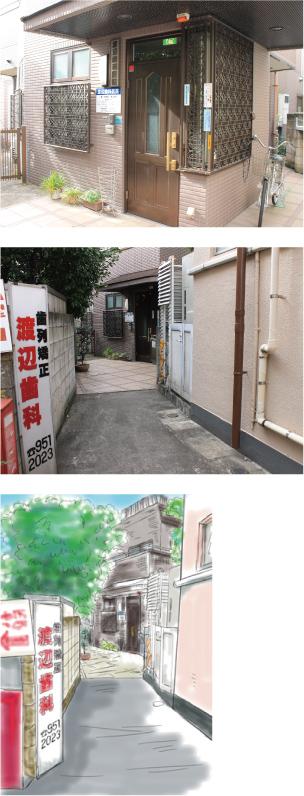 渡辺歯科医院店舗画像